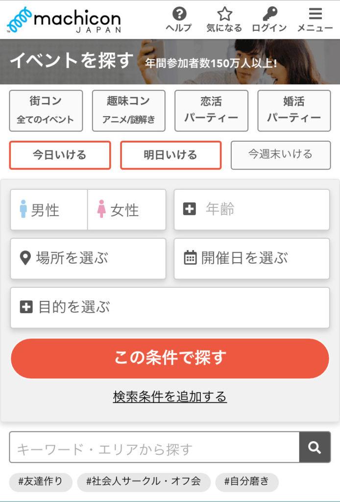 街コンジャパン トップページ