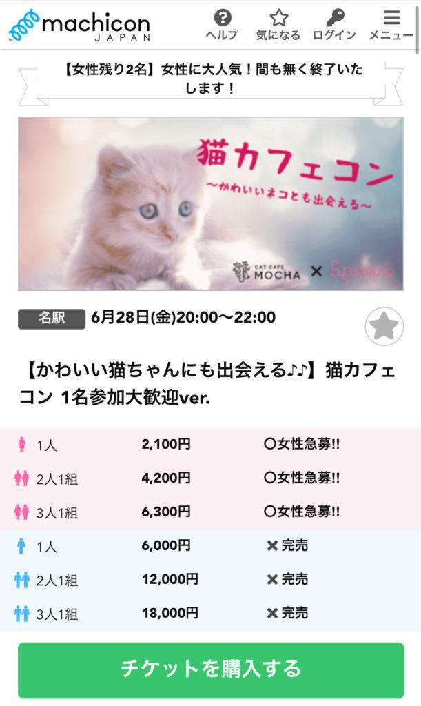 街コンジャパン 趣味コン猫カフェ