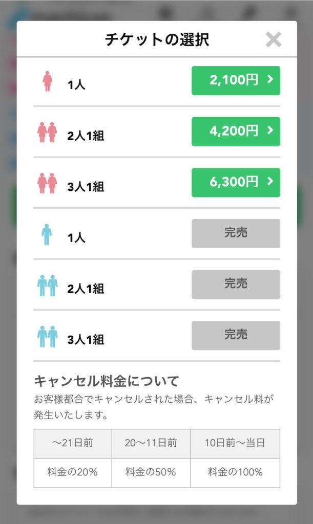 街コンジャパン 購入画面