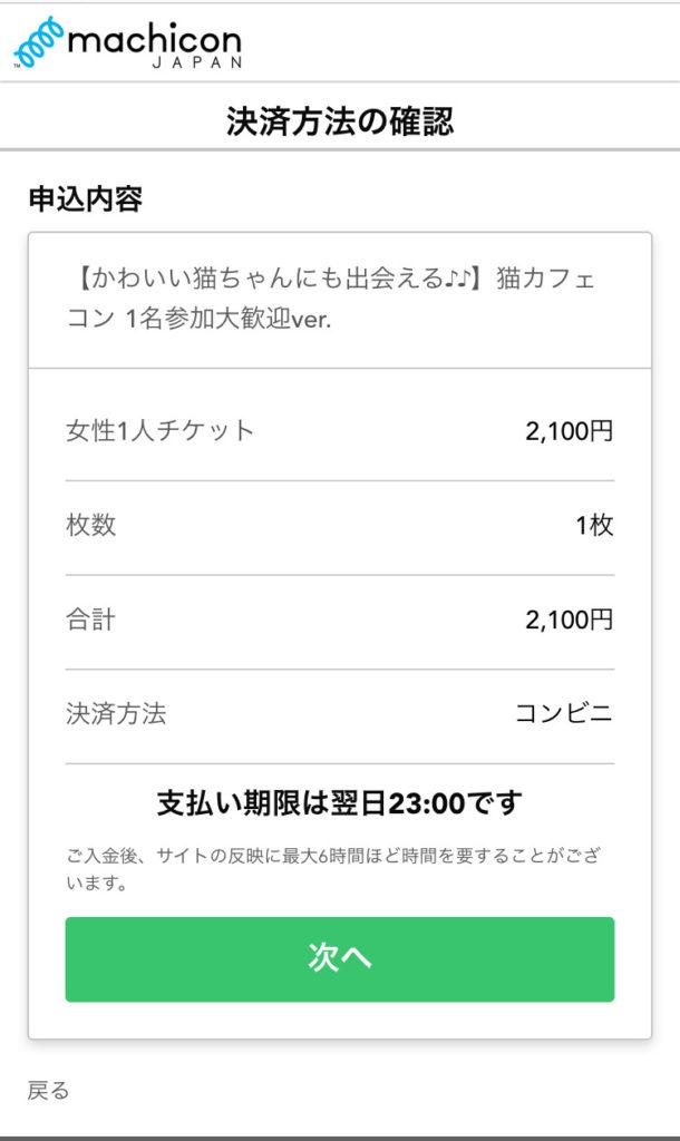 街コンジャパン 購入手続き